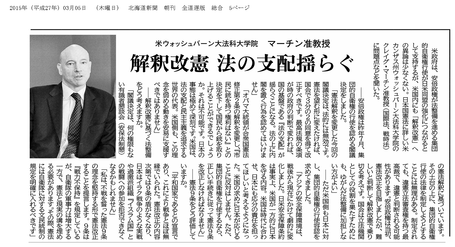 Craig-Martin-Interview-Hokkaido-Newspaper-March-5